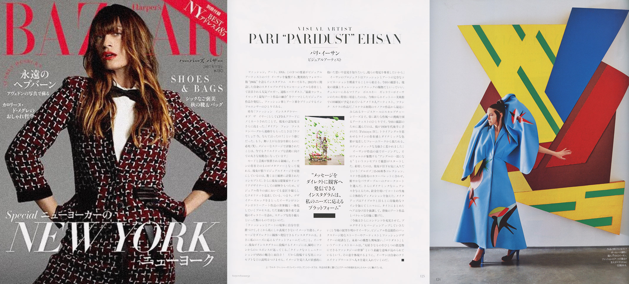 pd-press-2015-7-harpers-bazaar-jp